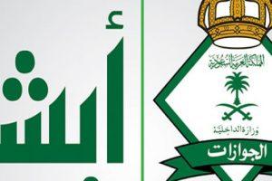 موقع وزارة الداخلية السعودي يقدم طريقة الأستعلام عن العمالة الوافدة والزائرين