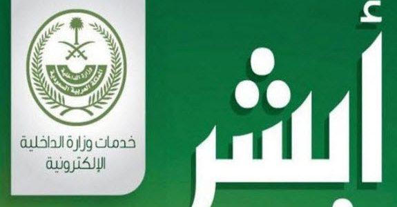 أبشر الجوازات خروج وعوده : شرح لنظام أبشر التابع للجوزات السعودي للسعوديين والمقيمين