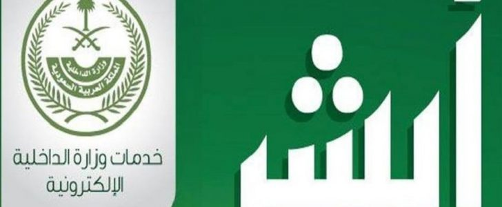 المخالفات المرورية في المملكة العربية السعودية عبر موقع أبشر