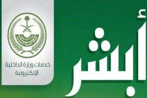 المديرية العامة للجوازات تكشف الستار عن خبر سار لجميع أصحاب الأعمال داخل السعودية عبر ابشر