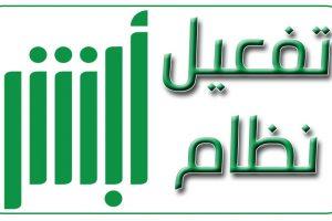 الاستعلام عن رصيد الجوازات السعودية برقم الهوية عبر نظام أبشر 1440