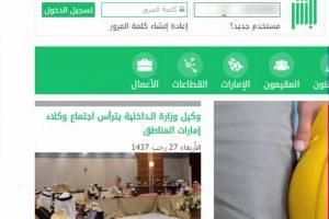 خطوات أبشر معرض الصقور والصيد السعودي لشراء الأسلحة