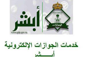 وزارة الداخلية تقدم وظائف السجون للرجال والنساء عبر أبشر للتوظيف الإلكتروني 1440