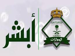 الجوازات السعودية والاستعلام عن حالة تأشيرة خروج وعودة برقم الهوية ورقم الإقامة