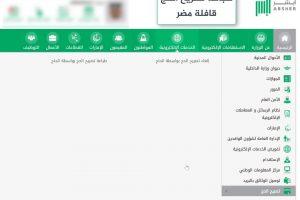 خطوات وشروط استخراج تصريح السفر في أبشر وزارة الداخلية السعودية