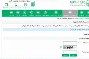 استعلم عن مخالفات المرور برقم الهوية في السعودية عن طريق رابط أبشر