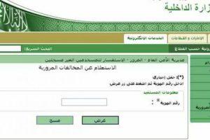 رابط الاستعلام عن المخالفات المرورية برقم اللوحة في السعودية