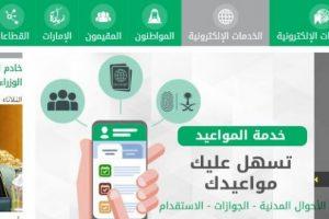 الخدمات الالكترونية أبشر استعلم عبر منصة أبشر الجوازات وأبشر المرور