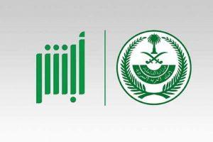 الاستعلام عن مخالفات المرور للمركبات السعودية برقم الهوية عبر أبشر وزارة الداخلية