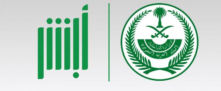 رابط تسجيل مستخدم جديد على موقع نظام أبشر للجوازات السعودية