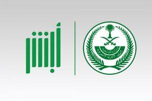 بوابة القبول والتسجيل بالجوازات موقع توظيف وزارة الداخلية أبشر
