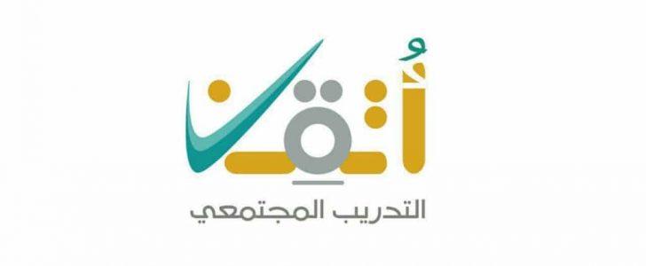 تسجيل أُتقن عبر موقع المؤسسة العامة للتدريب التقني والمهني