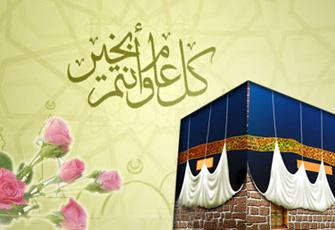 تهنئة بالعيد الكبير