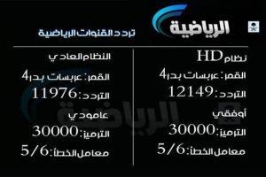 التردد الرسمية للقناة الرياضية السعودية للبث المباشر للدوري السعودي