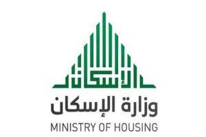 شروط حجز الأراضي والوحدات السكنية للمصريين المغتربين بالخارج