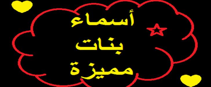 عدد متنوع من أسماء بنات بحرف الدال تاريخية واسلامية معانى أسماء البنات الأطفال والكبار