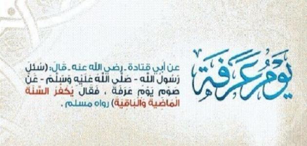 أجمل صور يوم عرفة للفيس بوك بوستات تقديم التهانى بوقفة عرفات 1438