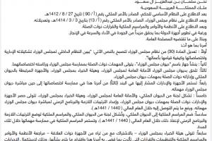 أوامر جديدة 1440هـ من الملك سليمان بن عبدالعزيز آل سعود بتشكيل مجلس الوزراء