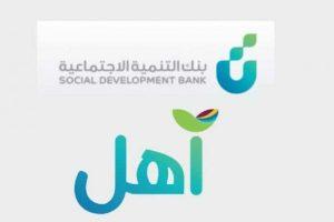 شروط التقدم وقيمة قرض أهل للرجال من بنك التنمية الاجتماعية السعودي