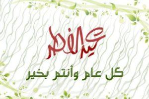 كيفية صلاة عيد الفطر المبارك القادم بالتفصيل