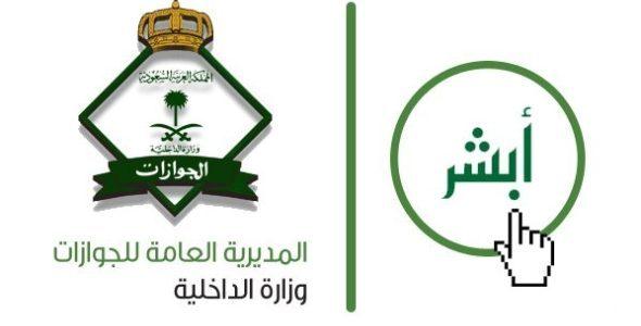 خطوات وشروط اصدار جواز سفر سعودى للمرة الأولى عبر أبشر الجوازات