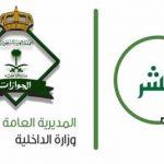 وزارة الداخلية السعودية تعلن عن أخر موعد للانتهاء من اجراءات تمديد هوية زائر لليمنيين 2017