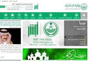 ابشر حكومة بوابة وزارة الداخلية الجديدة للخدمات الإلكترونية