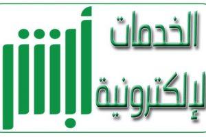 خدمات أبشر الجوازات السعودية وتفعيل الخدمات الإلكترونية الجديدة عبر موقع وزارة الداخلية