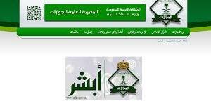 الاعتراض على مخالفات المرور برقم الهوية من خلال رابط أبشر المرور السعودي