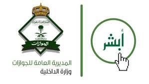 نتائج وظائف الجوازات السعودية 1439 وأسماء المقبولين مبدئيا في المديرية العامة للجوازات عبر موقع أبشر وزارة الداخلية
