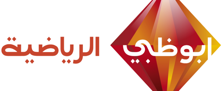 تعرف على تردد قناة أبو ظبي الناقلة لبطولة دورى ابطال العرب 2017