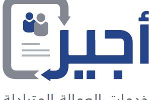 اصدار اشعار العمل : السعودية تمنح السوريين الحق في اشعار العمل المؤقت وتجديده عبر بوابة أجير
