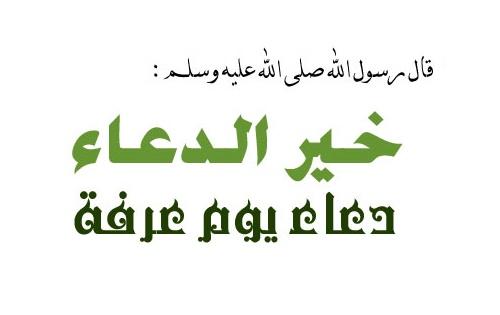 وقفة عرفات
