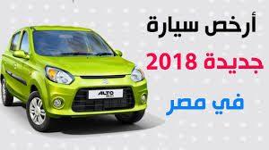 تعرف على تفاصيل أرخص سيارة لعام 2018