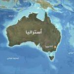 5 خطوات لكيفية الهجرة الى استراليا بسهولة