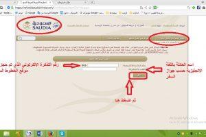 طريقة ألغاء تذكرة الخطوط الجوية السعودية برقم التذكرة