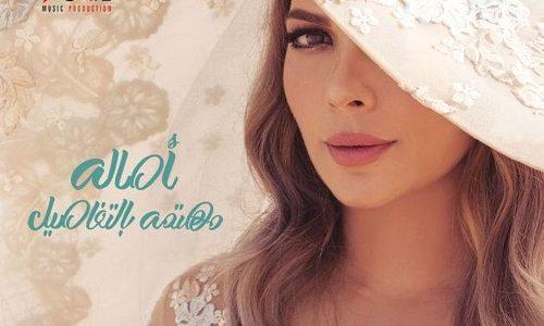 كلمات اغنية يا عالم – البوم اصالة مهتمه بالتفاصيل 2017