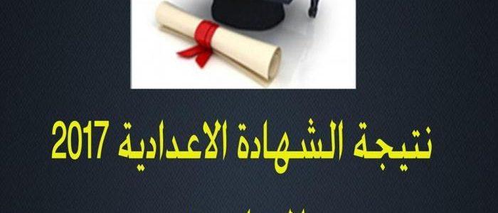 نتيجة الصف الثالث الإعدادى 2017 محافظة القاهرة