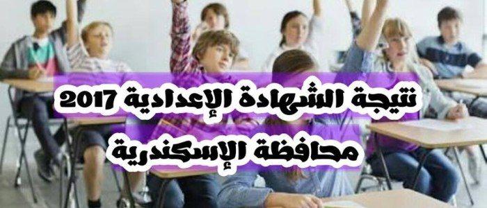 نتيجة الشهادة الإعدادية 2017 لمحافظة الاسكندرية تعتمدها الوزارة رسمياَ