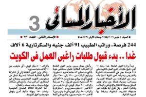 اعلان دولة الكويت لوظائف يصل راتبها إلى 91 الف جنيه مصر