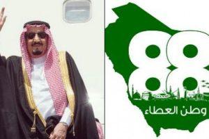 موعد الإجازة الرسمية للاحتفال باليوم الوطني السعودي 88