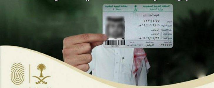 تفاصيل الهوية الوطنية السعودية الجديدة 1439