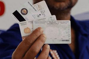 تفاصيل ومواصفات الهوية الوطنية السعودية الجديدة 1439هـ