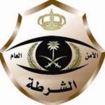 بوابة توظيف القبول والتسجيل لوزارة الداخلية ورابط تقديم الامن العام 1439 للدورات العسكرية