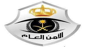 وزارة الداخلية السعودية تقدم نتائج وظائف الأمن العام برقم الهوية الوطنية 1439