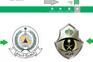 رابط وشروط التسجيل في وظائف الأمن العام وزارة الداخلية السعودية