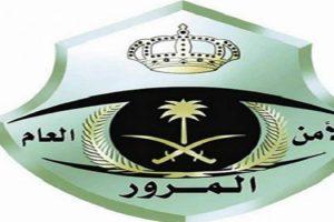 تعرف على الحالة الوحيدة الذي تعفي من الحد الأعلى للمخالفات المرورية داخل الإدارة العامة للمرور السعودي