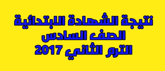 رابط الاستعلام عن نتيجة الشهادة الابتدائية الترم الثانى لطلاب محافظة القاهرة