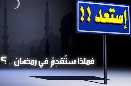 الاستعداد الصحيح لشهر رمضان الكريم