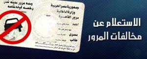 رابط الاستعلام عن المخالفات المرورية من بوابة الحكومة المصرية وطرق الدفع في مصر 2017